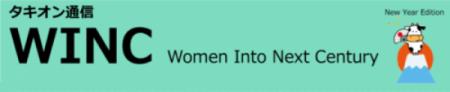 WINC Women Into Next Century New Year Edition
